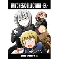 Doujinshi - Strike Witches (STEED ENTERPRISE WITCHES COLLECTION EX) / STEED ENTERPRISE
