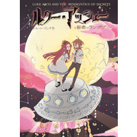 Doujinshi - Tales of the Abyss / Luke fon Fabre x Asch (ルクー・アッシューと秘密のランデブー) / Ooburoshiki