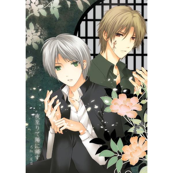 Natsume Yuujinchou Natori Doujinshi - Novel - An...