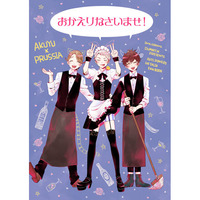 Doujinshi - Hetalia / France x Prussia & Spain x Prussia (おかえりなさいませ!) / DUMMY.N