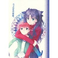Doujinshi - Fate Series / Shirou & Rin (ユメの先の展望。) / Siroanne
