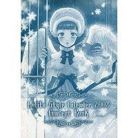 Doujinshi (Lolita Style Calender 2008 Conrept Book) / CLOSET CHILD