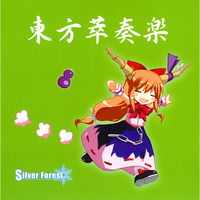 Doujin Music - 東方萃奏楽 / Silver Forest