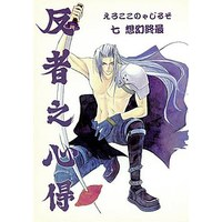 Doujinshi - Final Fantasy VII / Sephiroth & Cloud (反者之心得) / NO RESET CLUB