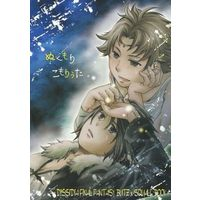 Doujinshi - Dissidia Final Fantasy / Butz x Squall (ぬくもり こもりうた)