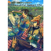 Doujinshi - Novel - Anthology - Dynasty Warriors / Zhao Yun  x Ma Chao (For beautiful human life.) / Ikusei Toushi