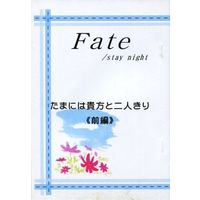 Doujinshi - Novel - Fate/stay night (Fate/stay night たまには貴女と二人きり 前編) / Hokkyokuken D Point