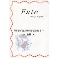 Doujinshi - Novel - Fate/stay night (Fate/stay night 『おめでた』なのはどっち!? 前編) / Hokkyokuken D Point