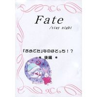 Doujinshi - Novel - Fate/stay night (Fate) / Hokkyokuken D Point