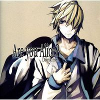 Doujin Music - Are you Alice? - Drink me.[新装版] / IM