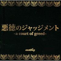 Doujin Music - 悪徳のジャッジメント ーa court of greedー / the heavenly yard
