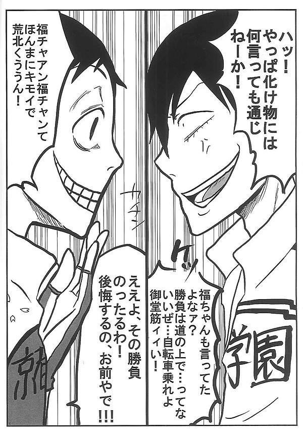Doujinshi - Yowamushi Pedal / ...