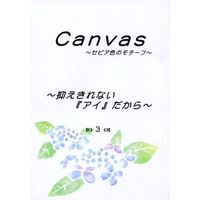 Doujinshi - Novel - Canvas: Motif of Sepia (Canvas 抑えきれない『アイ』だから 3) / Hokkyokuken D Point