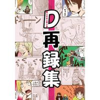 Doujinshi - Omnibus - Dissidia Final Fantasy / All Characters (Final Fantasy) (D再録集) / AMECOCO