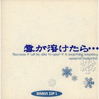 Doujinshi - Fruits Basket (雪が溶けたら・・・) / BRAIN ZIP L