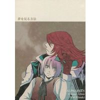 Doujinshi - D.Gray-man / Cross Marian x Allen Walker (夢を見る方法) / ALPHA PLUS