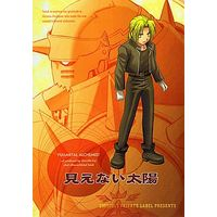 Doujinshi - Fullmetal Alchemist / Edward Elric & Alphonse Elric (見えない太陽) / Private Label