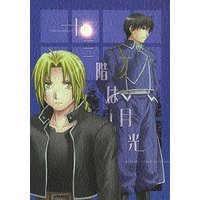Doujinshi - Fullmetal Alchemist / Roy Mustang x Edward Elric (十三階は月光) / Private Label