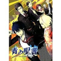 Doujinshi - Anthology - Blue Exorcist / All Characters (青の聖書) / cheerio