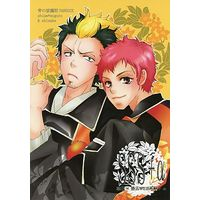 Doujinshi - Blue Exorcist / Renzo x Suguro (SSS+α)