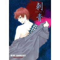 Doujinshi - Novel - Blue Exorcist / Renzo x Suguro (刺青 SHI SE I)
