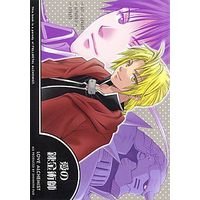 Doujinshi - Fullmetal Alchemist / Edward Elric & Roy Mustang (愛の錬金術師) / Private Label