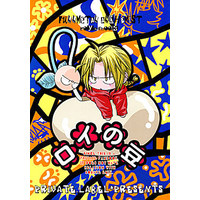 Doujinshi - Fullmetal Alchemist / Roy Mustang x Edward Elric (ロイの豆) / Private Label