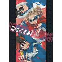 Doujinshi inazuma eleven series endou mamoru kidou for Domon x ichinose