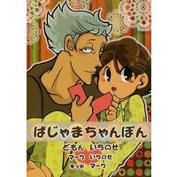 search result doujinshi inazuma eleven domon asuka x