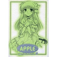 Doujinshi - Fruits Basket (APPLE) / 高野うい