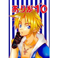 Doujinshi - Final Fantasy Series / Tidus (ありが10 (ありがとお))