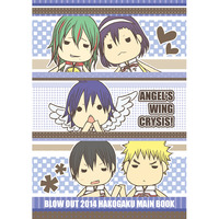 Doujinshi - Yowamushi Pedal (Angel's Wing Crysis!) / Blow-Out