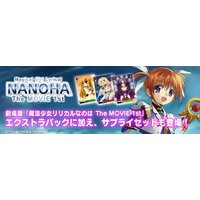 Weiss Schwarz - Deck Case - Magical Girl Lyrical Nanoha