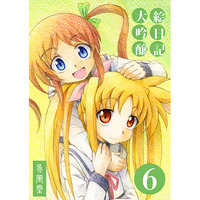 Doujinshi - Illustration book - Magical Girl Lyrical Nanoha (絵日記大吟醸6) / 呉風堂