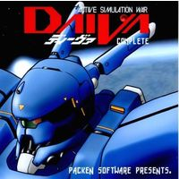 Doujin Music - DAIVA COMPLETE / Packen Software (IMPERIAL)
