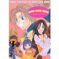 Doujinshi - Final Fantasy IX (RUN!RUN!RUN!) / Harurisha