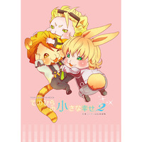 Doujinshi - Omnibus - TIGER & BUNNY / All Characters & Ryan Goldsmith & Barnaby & Kotetsu (てのひらの小さな幸せ2) / Coffee&biscuit
