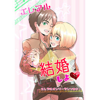 Doujinshi - Manga&Novel - Anthology - Shingeki no Kyojin / Eren x Armin (エレアル結婚しよ!) / デルタ地帯官房長官