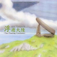 Doujin Music - 浮遊大陸 -The Floating Continent-[プレス版] / EARLY DISTORTION