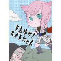 Doujinshi - Final Fantasy XIII / Lightning & Hope (それゆけ!ライトにゃん) / Rice