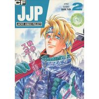 Doujinshi - Future GPX Cyber Formula (CF JJP 1992 OCTOBER ROUND 2) / JJPARADISE(JACKIE JUNKIE PROJECT)