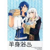 Doujinshi - Manga&Novel - Anthology - Fire Emblem Awakening / Reflet & Chrom (半身浴)
