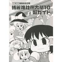 Doujinshi - Touhou Project (ニコニコ超会議2版 博麗神社例大祭10超ガイド) / みずきひとし & Dr.モロー & 神楽なつ