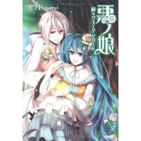 Novel - Daughter of Evil / Miku & Haku
