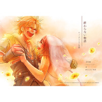 Doujinshi - Novel - Final Fantasy X / Tidus x Yuna (終わらない物語) / 6421