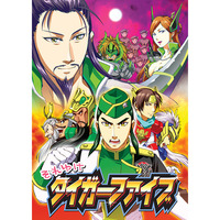 Doujinshi - Dynasty Warriors / Zhuge Liang & Liu Bei (それゆけタイガーファイブ) / 無天下帖