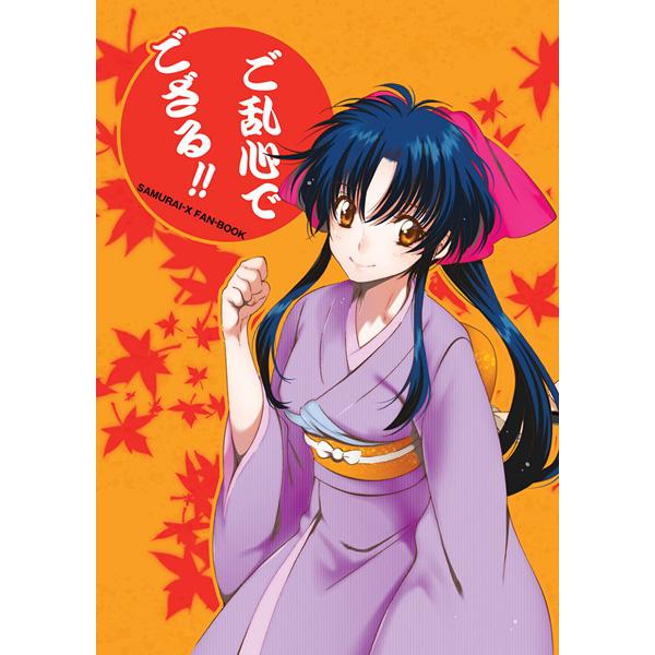 Rurouni Kenshin / Kenshin X Kaoru (ご乱心でござる