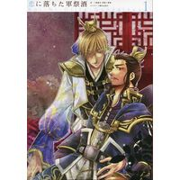 Doujinshi - Anthology - Dynasty Warriors / Guo Jia x Cao Cao (恋に落ちた軍祭酒 1) / すがはじめ & 朱凰なつみ & まなべきのこ