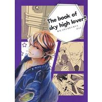 Doujinshi - TIGER & BUNNY (The book of sky high lover!!) / うのめ & タナカ & 太刀 & ぴっぐ & tyukkyo