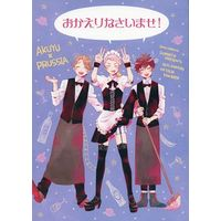 Doujinshi - Hetalia / France x Prussia & Spain x Prussia (おかえりなさいませ) / DUMMY.N